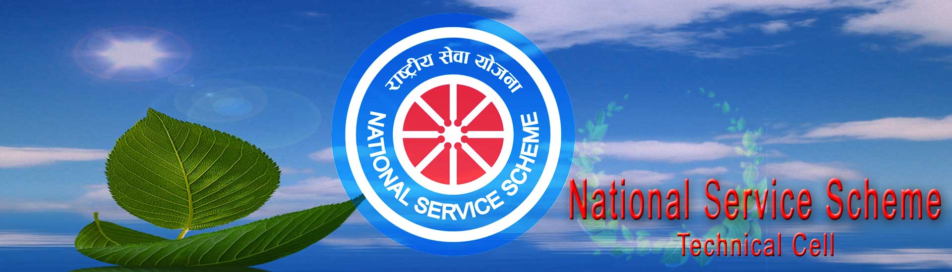 Essay about national service scheme